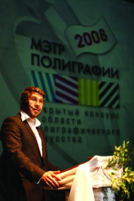 Член жюри мэтр полиграфии 2010